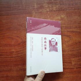西南往事:梅贻琦西南联大时期日记(塑封未拆)