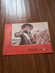 工农兵画报1970/29   21号柜