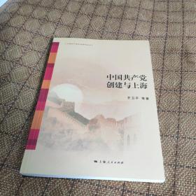 中国共产党创建与上海