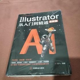 计算机实用技能丛书:Illustrator从入门到精通(全新版)