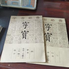 字宝(3、4):行书、草书(2册合售)