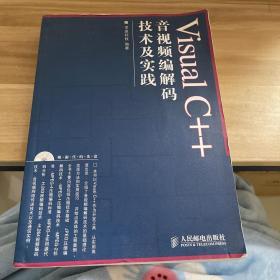 Visual C++音视频编解码技术及实践(带光盘)