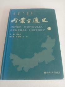 内蒙古通史第2