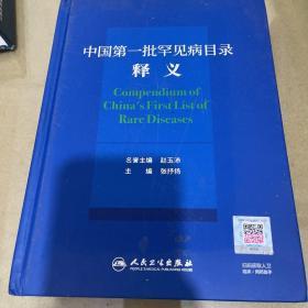 中国第一批罕见病目录释义