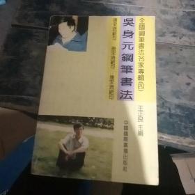 吴身元钢笔书法     全国钢笔书法名家专辑(4)