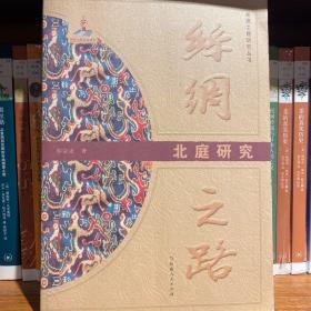 丝绸之路:北庭研究