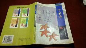 千家诗(学生钢笔书法丛书)