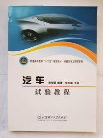 """普通高等教育""""十二五""""规划教材·卓越汽车工程师系列:汽车试验教程"""