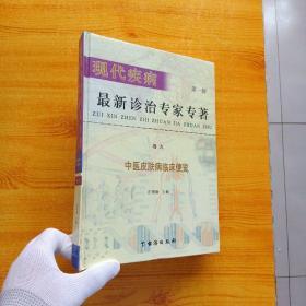 现代疾病最新诊治专家专著卷九:中医皮肤病临床便览【内页干净】