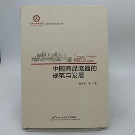 中国商品流通的规范与发展/流通研究系列丛书
