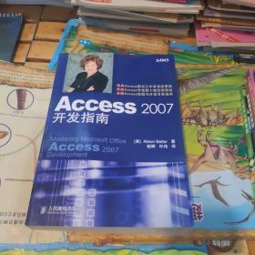Access 2007开发指南 一版一印