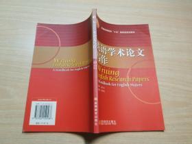 英语学术论文写作(2010改版)