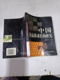 中国食品供求结构研究