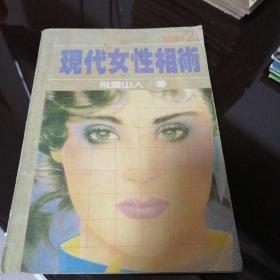 现代女性相术