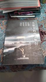 【签名本】梁洪杰签名《天幕下的两个舞台》上款为著名导演艺术家,戏剧教育家熊源伟,附一页信