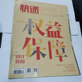 快递杂志2021年4期(封面:权益保障)