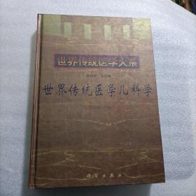 世界传统医学儿科学(签名本)