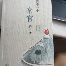清季一个京官的生活(一版一印)