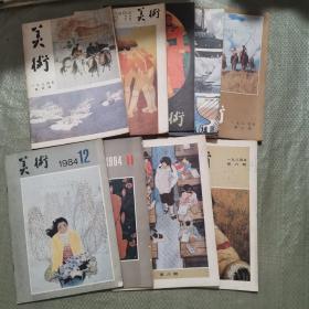 美术(1984年2、3、4、5、6、8、10、11、12)九本合售