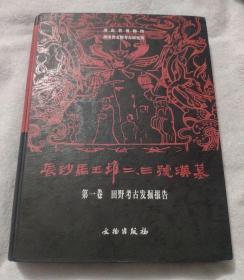長沙馬王堆二 三號漢墓,第一卷:田野考古發掘報告