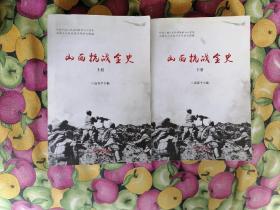 山西抗日战争全史  上下册