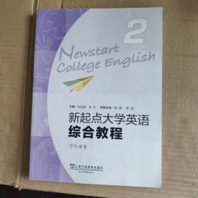 新起点大学英语综合教程2学生用书