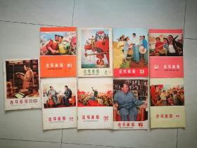 连环画报1976年9本不同合售