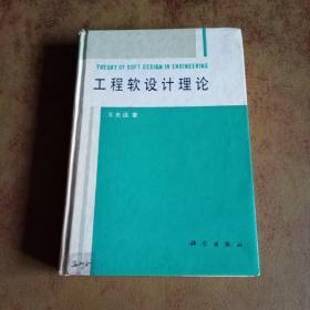 工程软设计理论【作者签名本】(精装印800册)