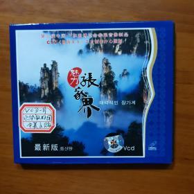 魅力张家界VCD一盒一片(已试放好用)