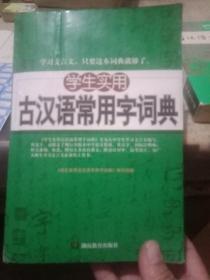 学生实用古汉语常用字词典
