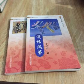 酒艺拾趣 漫画风筝 中国俗文化丛书 两本合售 正版 无笔迹