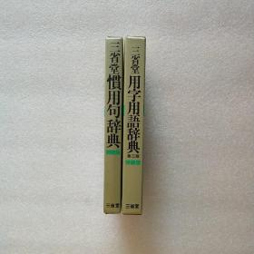 三省堂惯用句辞典.用字用语辞典(特装版)2本合售