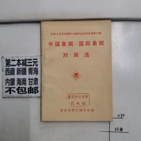 中华人民共和国第三届运动会棋类竞赛决赛 中国象棋.国际象棋对局选