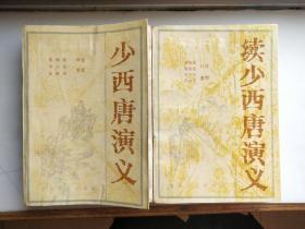 少西唐演义+续集,二本一起合售(85年,一版一印)