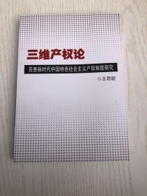 三维产权论:完善新时代中国特色社会主义产权制度研究