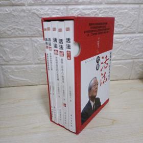 稻盛和夫的人生哲学:活法全集五册合售