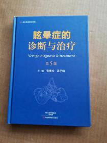 眩晕症的诊断与治疗 第5版