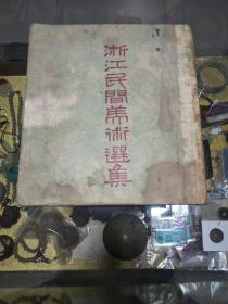 1956年《浙江民间美术选集》一册,初版、品佳量小、仅印一千册、 多图画册、民间艺术文献、值得留存!
