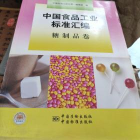 中国食品工业标准汇编(糖制品卷)