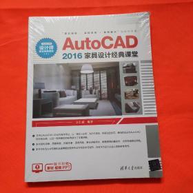 AutoCAD 2016家具设计经典课堂