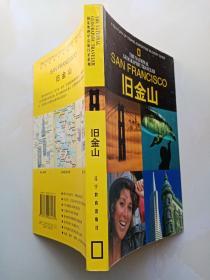 国家地理学会旅行家系列:旧金山