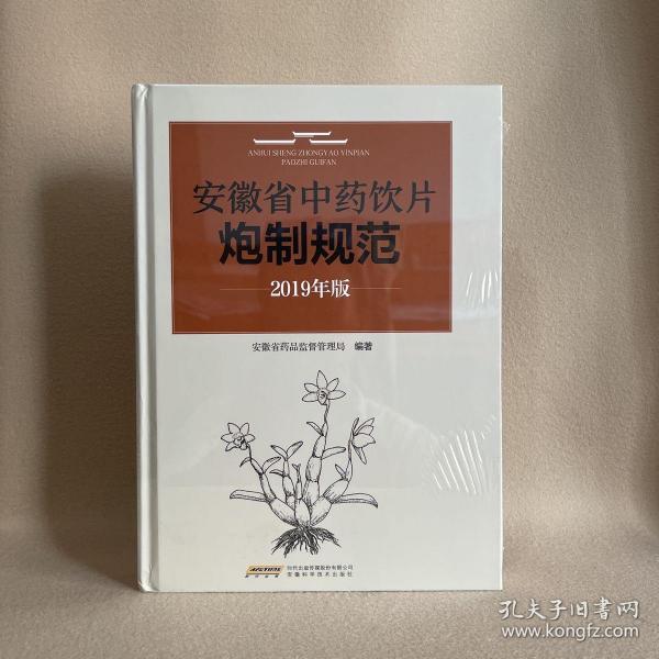 安徽省中药饮片炮制规范(2019年版)(原版塑封)