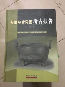 秦始皇帝陵园考古报告(1999)