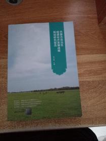 内蒙古自治区能源经济发展战略规划研究报告...