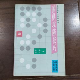 围棋攻防技巧.2