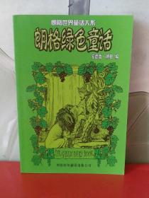 朗格绿色童话
