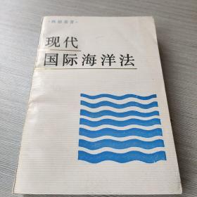 现代国际海洋法