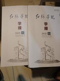 红河学院学报2021 02和04两册合售
