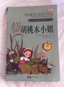 胡桃木小姐——纽伯瑞儿童文学奖获奖作品