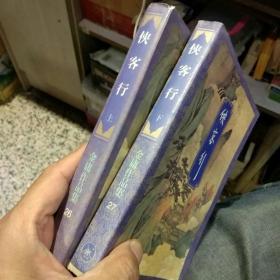 【2本一套一版一印】侠客行 上下册 金庸    生活·读书·新知三联书店【图片为实拍,品相以图片为准】
